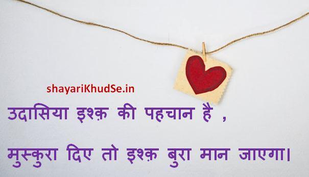Ishq Shayari in Hindi image, Ishq Shayari in Hindi 2 Lines Images