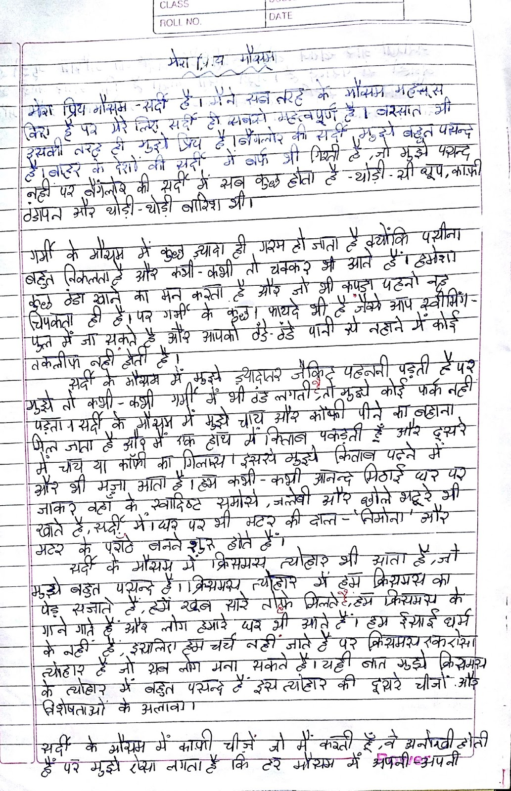 Essay on city in hindi