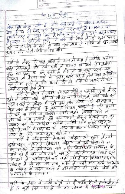 Mera priya khel cricket essay in hindi
