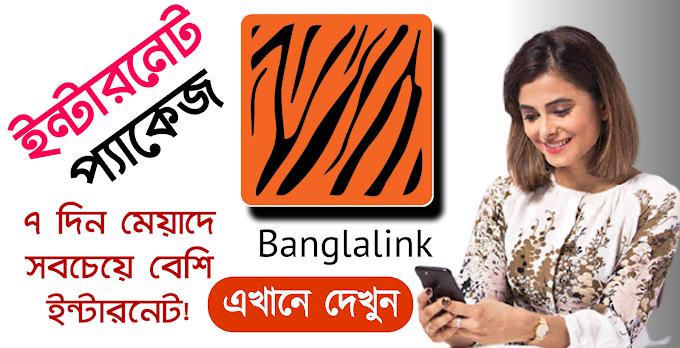 বাংলালিক Prepaid সিমে সাপ্তাহিক Internet প্যাকেজ | banglalink Prepaid Sim Weekly Internet Pack - 2021 | banglalink internet packs to experience Full Speed 4G