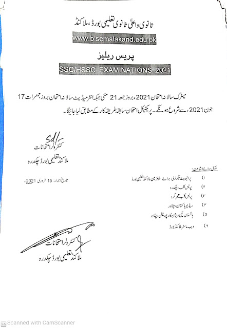 BISE Malakand Matric and Inter Annual Exams Schedule 2021