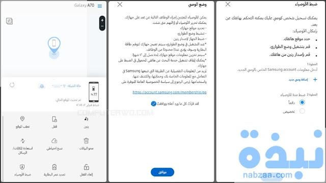 طريقية تفعيل واستخدام خدمة Find My Mobile في هواتف سامسونج