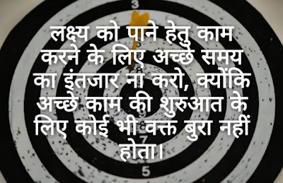 Thought-of-the-day-in-Hindi
