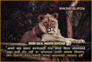 Shubh sakal marathi suvichar in