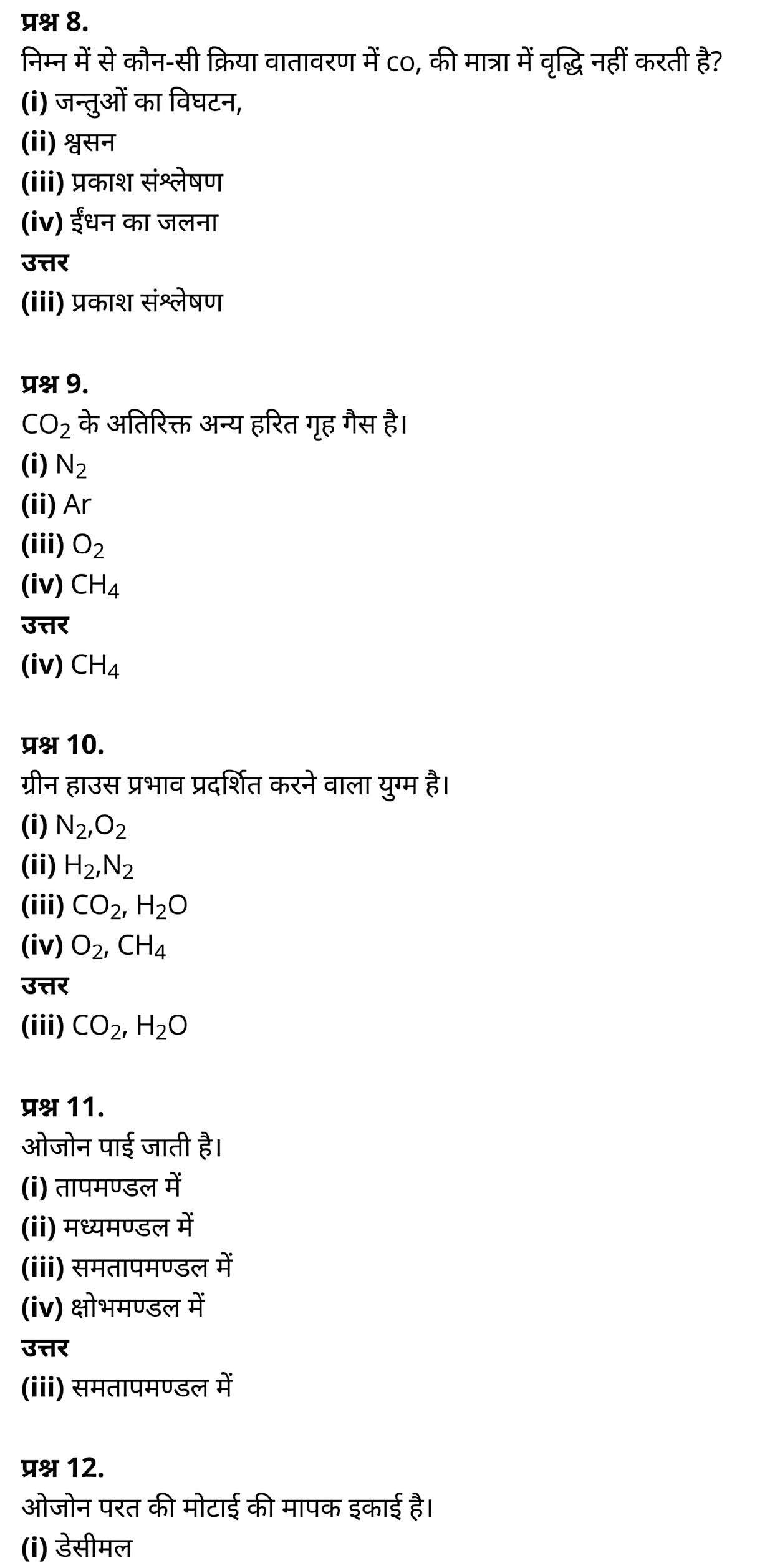 कक्षा 11 रसायन विज्ञान अध्याय 14 हिंदी में एनसीईआरटी समाधान