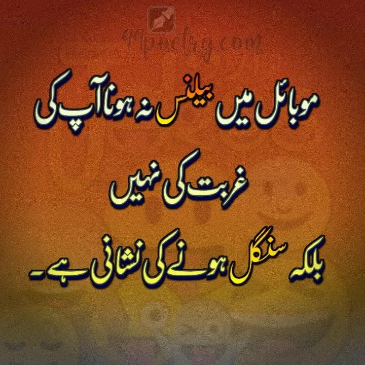 Doctor Jokes in Urdu