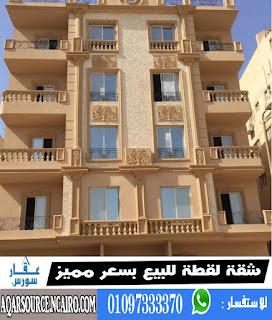 شقة للبيع فى الشرق للتامين التجمع الخامس امام الجامعة الامريكية القاهرة الجديدةبسعر مميز