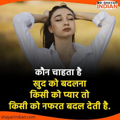 Badlav Hindi Status, Badal Gya Shayari in Hindi, Life Quotes