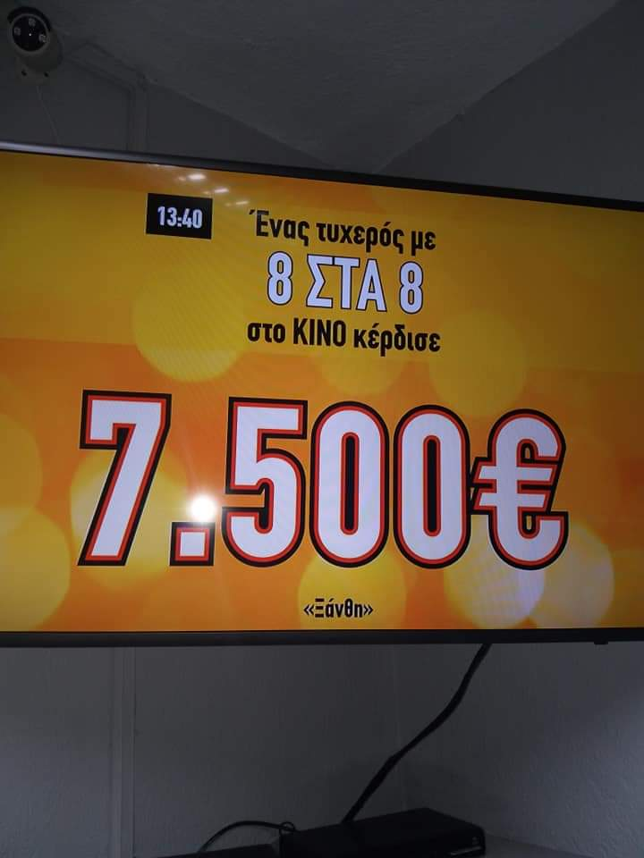 Ξάνθη: Κέρδισε 7.500€ ευρώ στο ΚΙΝΟ με 8 στα 8