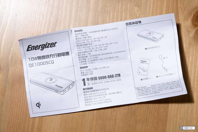 【開箱】無線多工首選,勁量 Energizer Qi 行動電源 - 更多內容,請參考產品說明書 (可以點擊放大檢視)