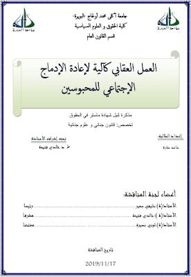 مذكرة ماستر: العمل العقابي كآلية لإعادة الإدماج الاجتماعي للمحبوسين PDF