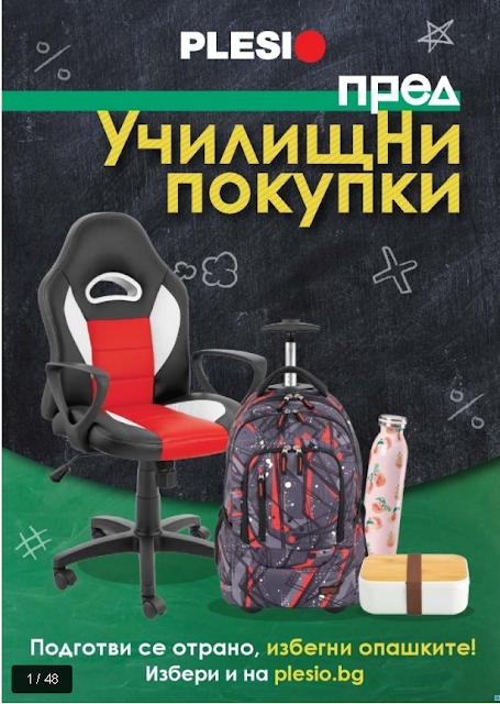 PLESIO Каталог - Брошура 17.07 - 30.08 2020  УЧИЛИЩЕ