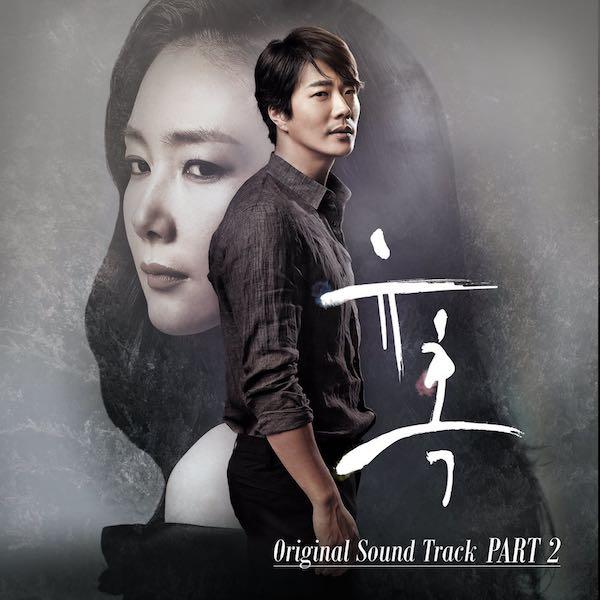 Eru - Temptation OST Part.2
