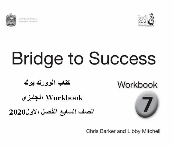 كتاب الوورك بوك Workbook انجليزى الصف السابع الفصل الاول2020
