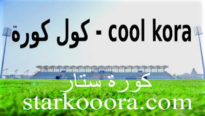 cool kora بث مباشر موقع كول كورة اهم مباريات اليوم - كورة ستار