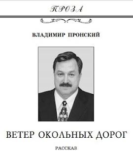 Владимир Пронский