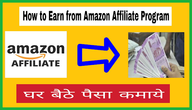 How to Earn from Amazon Affiliate Program