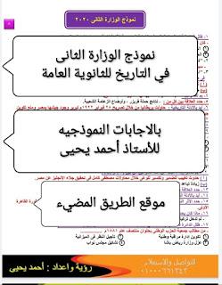 نموذج التاريخ الثانى للصف الثالث الثانوي، بوكليت الوزارة الثانى في التاريخ بالاجابات النموذجيه