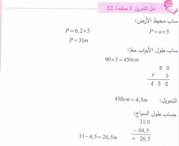 حل تمرين 1 صفحة 52 رياضيات للسنة الأولى متوسط الجيل الثاني