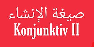صيغة الانشاء Konjunktiv II  اشتقاقها  و استخداماتها.