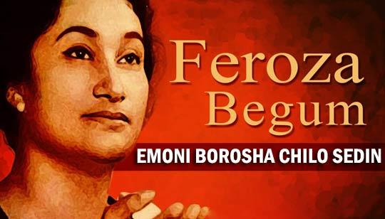 Emoni Borosha Chilo Sedin - Firoza Begum