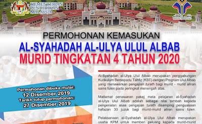 Permohonan Al-Syahadah Al-Ulya Ulul Albab 2020 Online