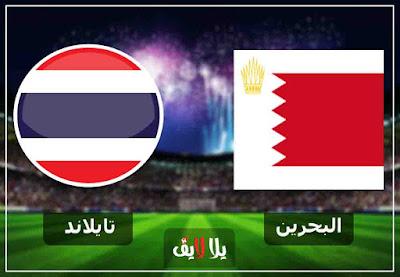 مشاهدة مباراة البحرين وتايلاند بث مباشر اليوم