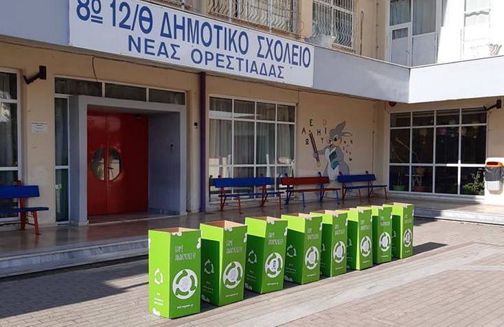 Ξεκίνησε ο Σχολικός Μαραθώνιος Ανακύκλωσης στο Δήμο Ορεστιάδας