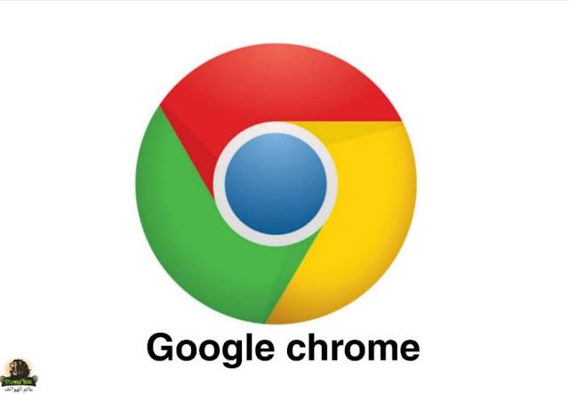 متصفح جوجل كروم - Google Chrome Browesr