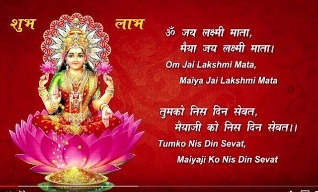महालक्ष्मीजी की आरती - Om Jai Laxmi Mata Lyrics