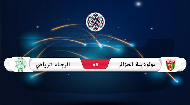 تقديم مباراة مولودية الجزائر والرجاء البيضاوي بربع نهائي كأس محمد السادس للأندية الأبطال