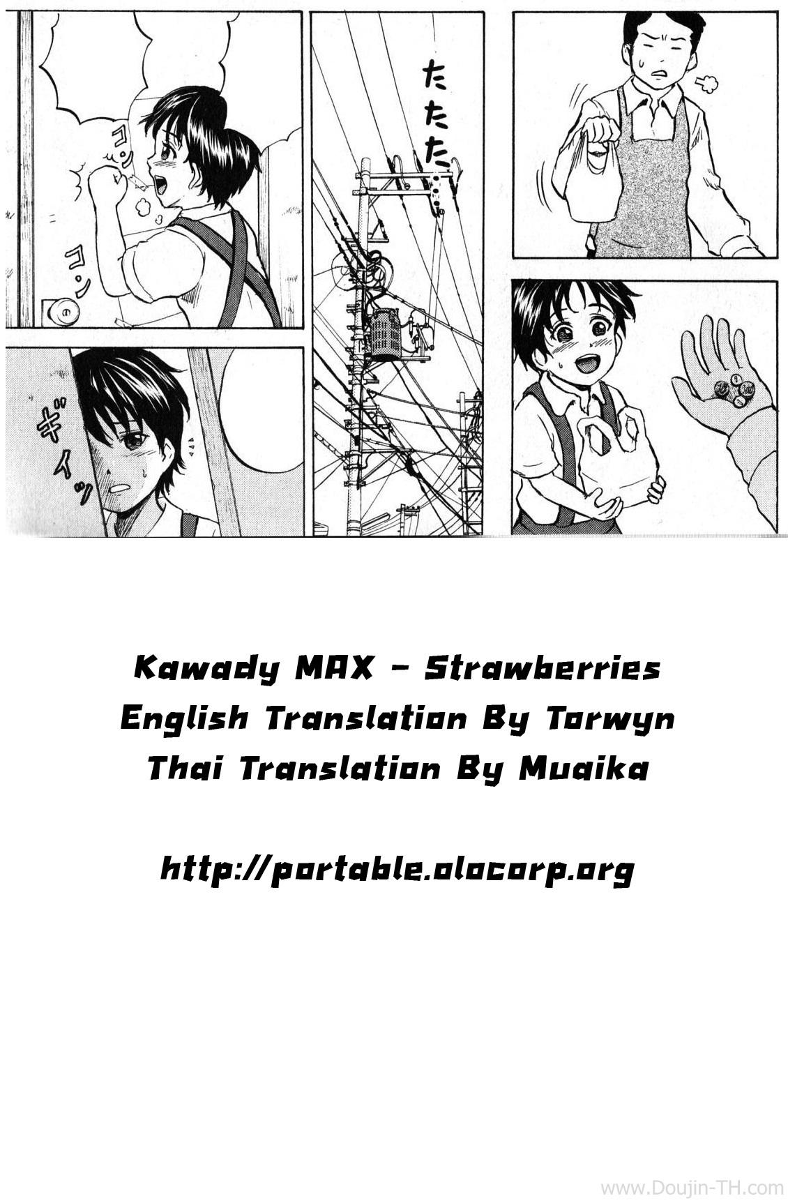 สตอเบอร์รี่แสนเศร้า [ปวดตับ] - หน้า 25