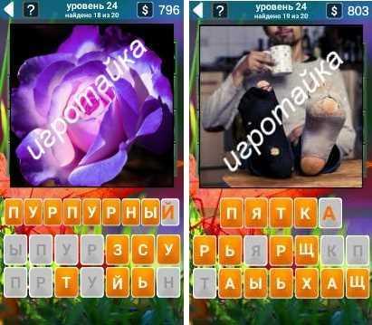 555 слов пурпурный, пятка ответы на 24 уровень с картинками