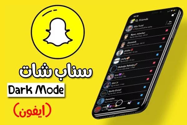 https://www.arbandr.com/2021/02/Dark-mode-snapchat-for-iPhone.html