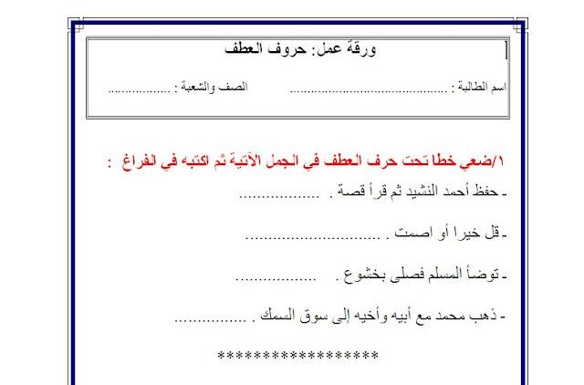 ورقة عمل أسلوب العطف لغة عربية