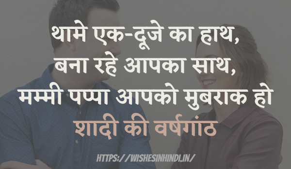 Romantic Happy Marriage Anniversary Wishes In Hindi For Parents