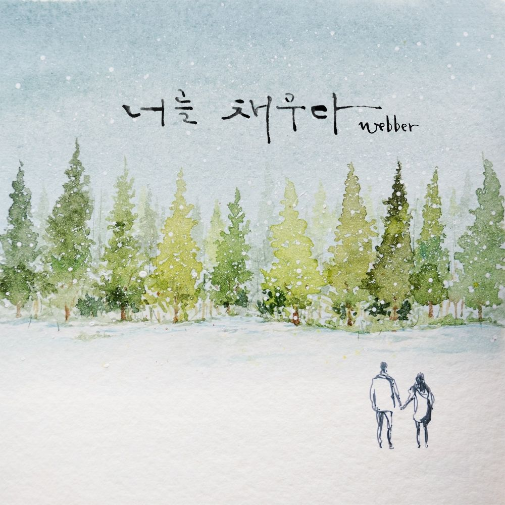 Webber – Letter (with Hong Yeong Gu) – Single