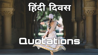 Hindi diwas quotations
