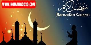 أخبار المغرب فاتح رمضان يوم السبت .. و وان وورد تبارك للقراء الشهر الكريم