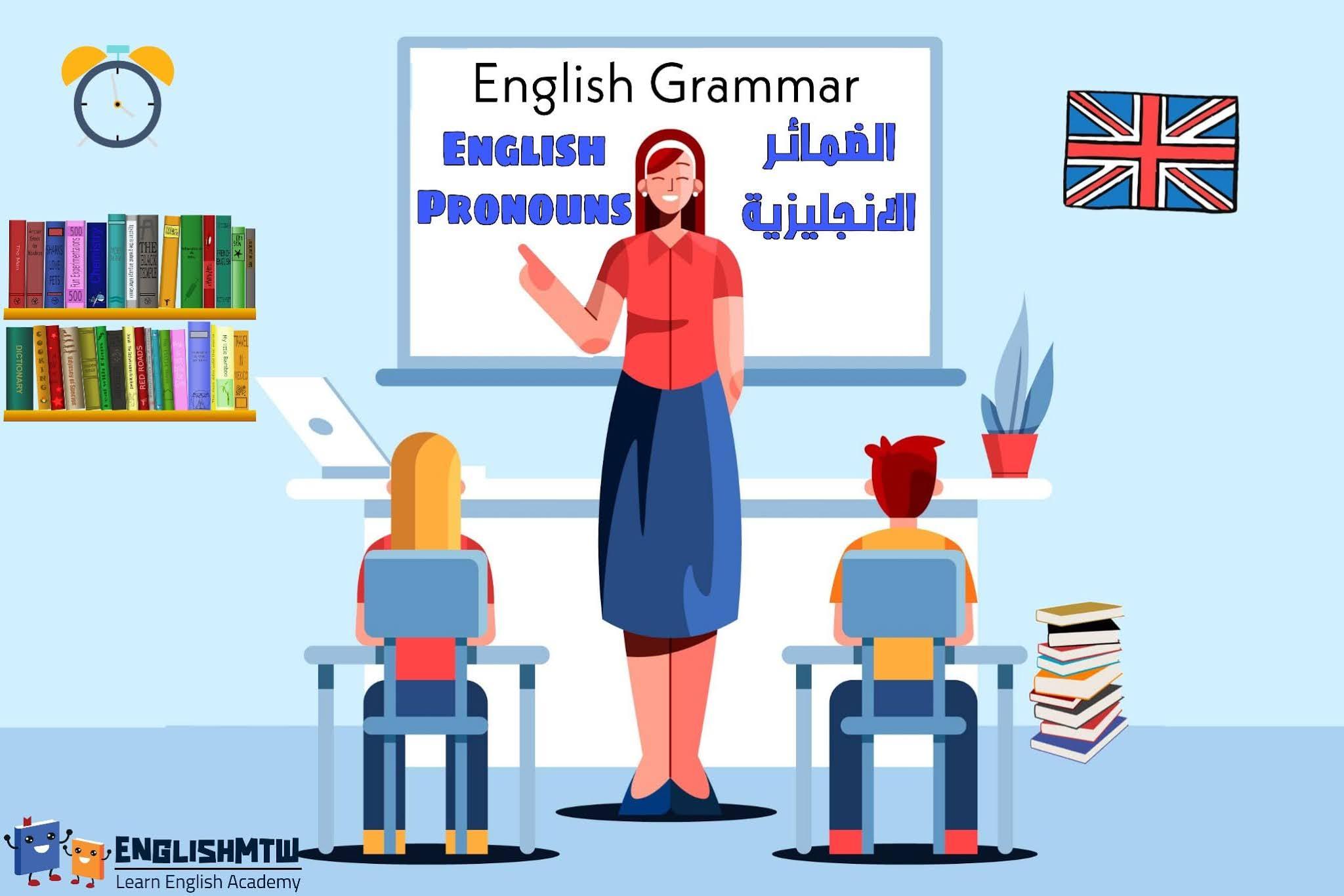 الضمائر في اللغة الانجليزية للمبتدئين : الدليل النهائي لإتقانهم جميعًا