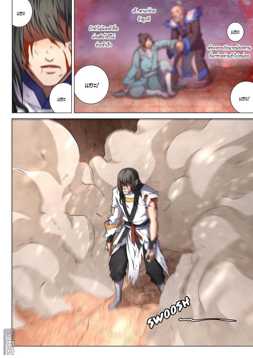 อ่านการ์ตูน God of Martial Arts 131 ภาพที่ 8