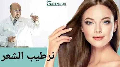 3 وصفات لترطيب الشعر والعناية بالشعر مقدمة من طرف الدكتورعماد ميزاب dr imad misab