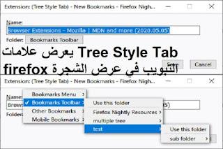 Tree Style Tab 3-5-4 يعرض علامات التبويب في عرض الشجرة firefox
