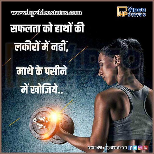 सफलता को हाथो की | Success Quotes