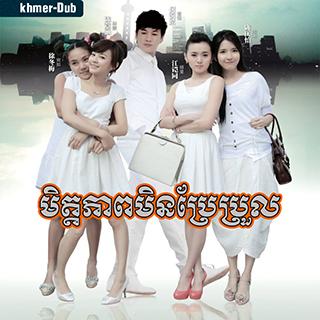 Mithapheap Min Prae Proul [Ep.14-16]