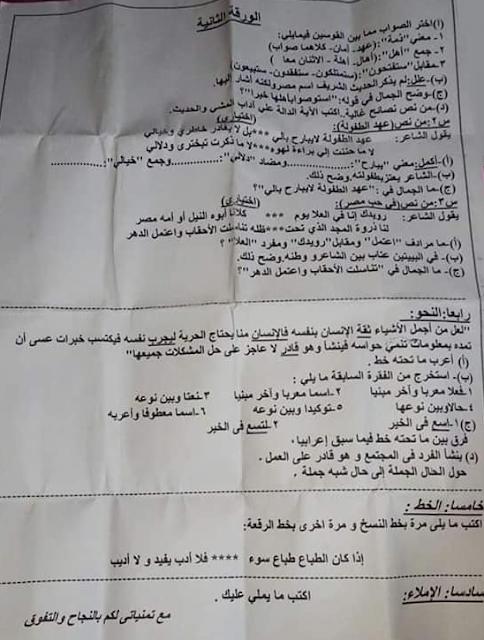 مجمع امتحانات الثانى الإعدادى لغة عربية ترم أول2020 80884449_2633512303547434_2426058920490434560_n