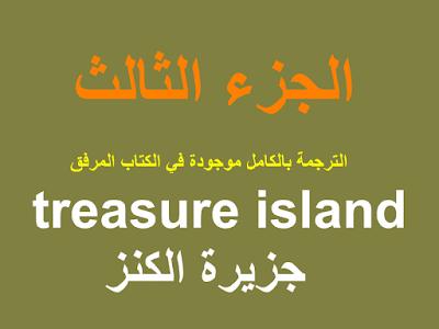 الادب الانجليزي treasure island جزيرة الكنز لطلاب الشهادة السودانية ( 3 )