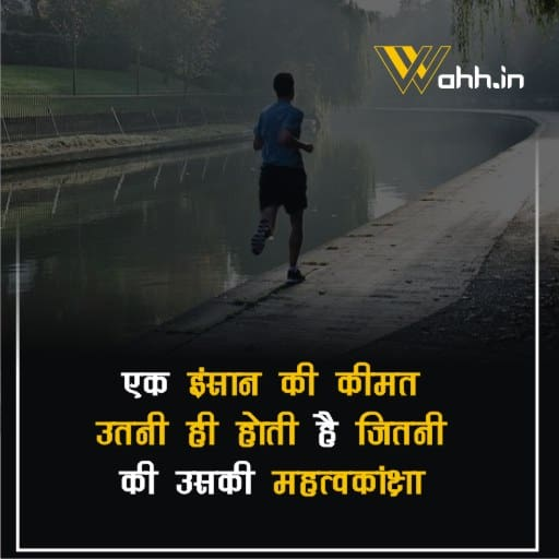 Power of Ambition Quotes In Hindi