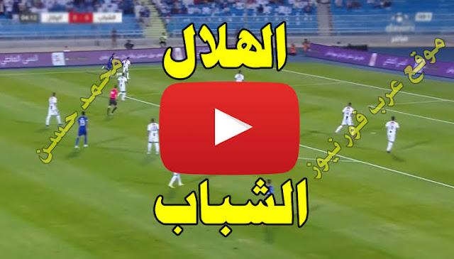 موعد  مباراة الشباب والهلال بث مباشر بتاريخ 25-01-2020 الدوري السعودي