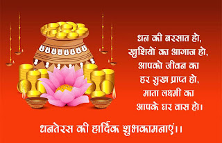 dhanteras wishes sms, new status for dhanteras 2019